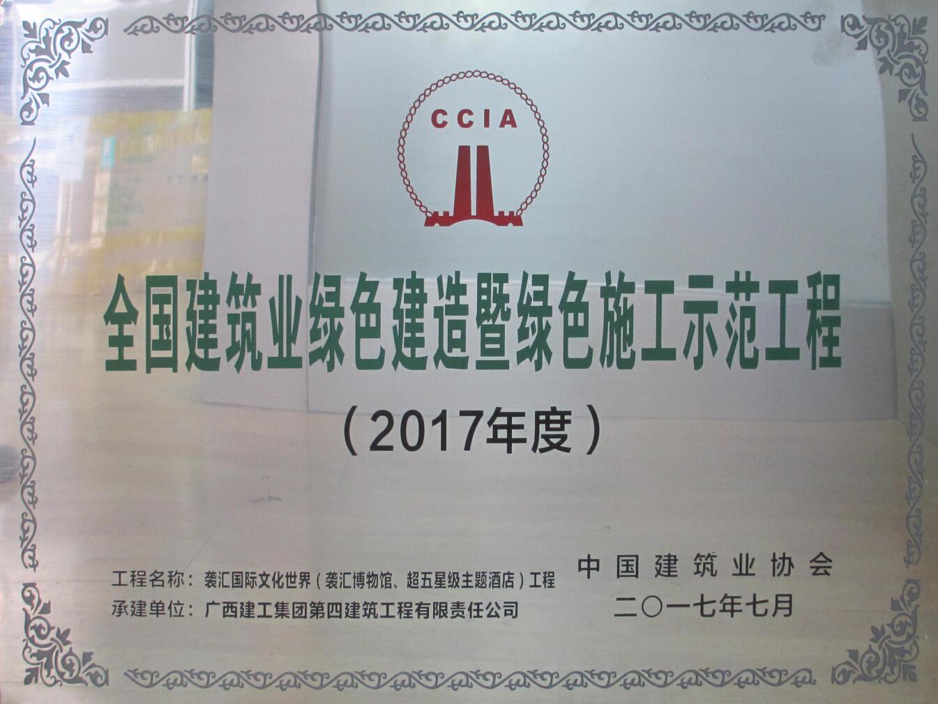 全国建筑业绿色建造暨绿色施工示范工程奖牌