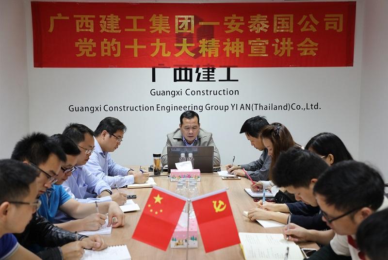 一安公司党委委员、副总经理卢方辉在泰国公司宣讲十九大报告精神