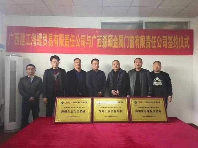 贸易公司与森硕门窗公司举行签约仪式图片